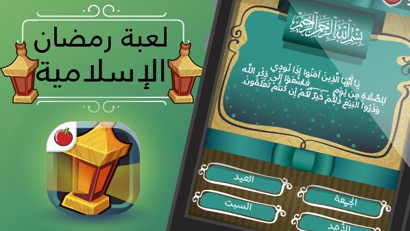لعبة رمضان الإسلامية للاندرويد