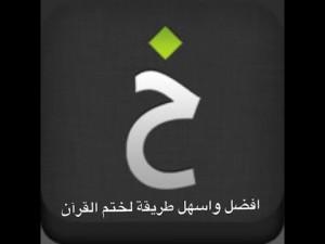 تطبيق ختمة القرآن الكريم للايفون