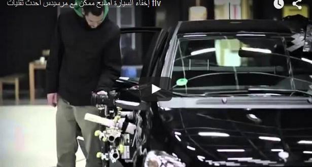 بالفيديو: إخفاء السيارة أصبح ممكن مع مرسيدس