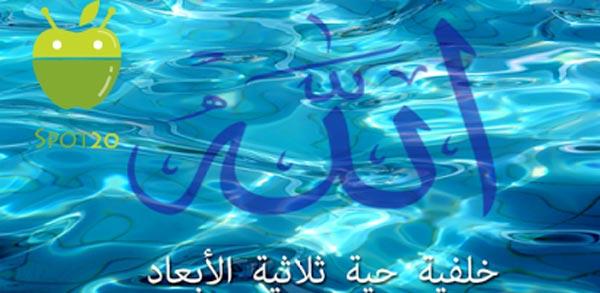 تطبيق خلفيات اسلامية للاندرويد