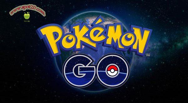 تحميل لعبة بوكيمون جو Pokemon GO للاندرويد
