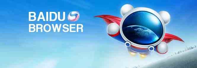 متصفح Baidu للكمبيوتر
