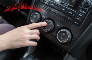 مكيف السيارة