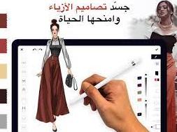 fashionary, تحميل تطبيق مصمم الازياء sketchbook
